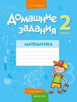 Домашние задания. Математика. 2 класс. II полугодие