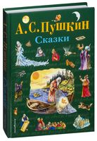 Александр Сергеевич Пушкин. Сказки