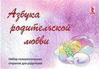 Азбука родительской любви. Набор психологических открыток для родителей