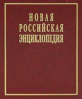 Новая Российская энциклопедия. Том 3. Часть 2. Бруней - Винча (в 18 томах)