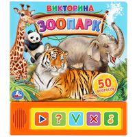 Зоопарк. Викторина. Книжка-игрушка (5 звуковых кнопок)