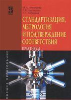 Стандартизация, метрология и подтверждение соответствия. Практикум. Учебное пособие