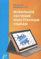 Мобильное обучение иностранным языкам. Учебное пособие