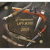 """Календарь настенный на 2015 год """"Старинное оружие"""""""