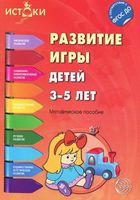 Развитие игры детей 3-5 лет. Методическое пособие