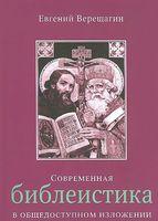 Современная библеистика в общедоступном изложении