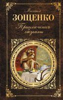 Приключения обезьяны