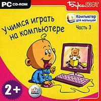 Компьютер для малышей: Часть 3. Учимся играть на компьютере