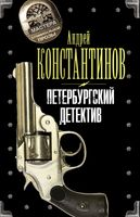 Петербургский детектив (Комплект из 4-х книг)