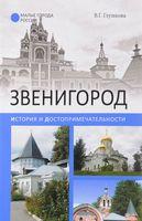 Звенигород. История и достопримечательности