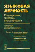 Языковая личность. Моделирование, типология, портретирование. Сибирская лингвоперсонология