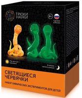 """Набор для опытов """"Светящиеся червячки"""" (оранжево-зелёный)"""