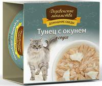 """Консервы для кошек """"Домашние обеды"""" (80 г; тунец с окунем)"""