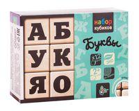 "Кубики ""Буквы"" (12 шт.; арт. 01553)"