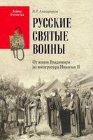 Русские святые воины. От князя Владимира до императора Николая II