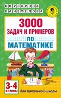 3000 задач и примеров по математике. 3-4 классы (м)