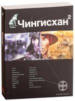 Чингисхан. Чужие земли (книга вторая)