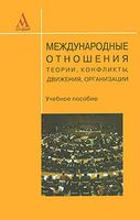 Международные отношения. Теории, конфликты, движения, организации