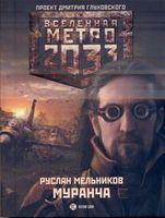 Метро 2033. Муранча (м)