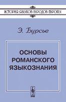 Основы романского языкознания