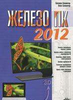 Железо ПК 2012