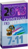 Олимпиады по физике. 7–11 классы (2013 год)