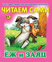 Еж и заяц