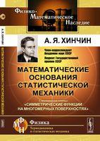 Математические основания статистической механики. Симметрические функции на многомерных поверхностях (м)