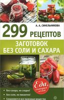 299 рецептов заготовок без соли и сахара