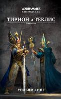 Тирион и Теклис
