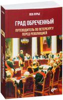 Град Обреченный. Путеводитель по Петербургу перед революцией