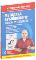 Методика Бубновского. Краткий путеводитель