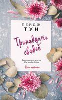 Тринадцать свадеб