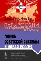 Путь России от Горбачева к Путину. Гибель советской системы и новая Россия