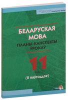 Беларуская мова. Планы-канспекты ўрокаў. 11 клас. II паўгоддзе