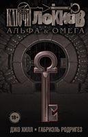 Ключи Локков. Альфа и Омега