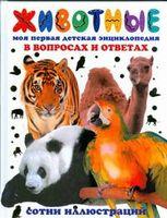 Животные. Моя первая детская энциклопедия в вопросах и ответах