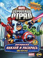 Геройский отряд. Выпуск 1. Тайны супергероев