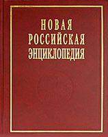 Новая Российская энциклопедия. Том 7. Часть 1. Интонация-Казарес (в 18 томах)