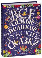 Все самые великие русские сказки