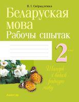 Беларуская мова. 2 клас. Рабочы сшытак