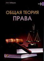 Общая теория права