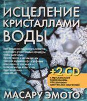 Исцеление кристаллами воды (+2 CD)