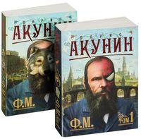 Ф. М. (в двух томах)