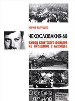 Чехословакия-68. Взгляд советского офицера из прошлого в будущее