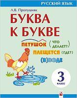 Буква к букве. Тетрадь-тренажер по русскому языку для 3 класса