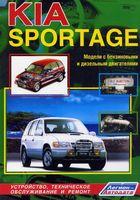Kia Sportage. Устройство, техническое обслуживание и ремонт