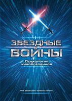 Звёздные войны. Психология киновселенной