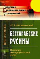 Бессарабские русины. Историко-этнографический очерк