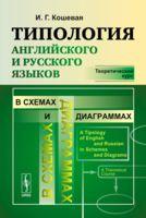 Типология английского и русского языков. Теоретический курс в схемах и диаграммах